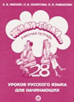Once Upon a Time... Zhili-Byli...: Workbook 1