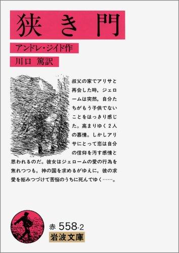 狭き門 (岩波文庫)