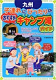 九州 子連れにぴったりのおすすめキャンプ場ガイド