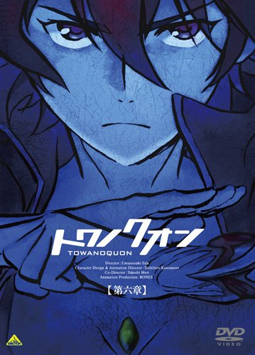 トワノクオン 第六章 (最終巻) (初回限定生産) [DVD]