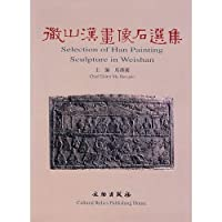 微山漢画像石選集〔漢英日文〕(中国語)
