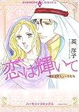 【小冊子つき】美しすぎるシークたち 恋は輝いて (エメラルドコミックス ハーモニィコミックス)