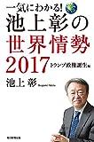 一気にわかる! 池上彰の世界情勢2017 トランプ政権誕生編