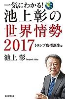 池上 彰 (著)発売日: 2017/1/23新品: ¥ 1,080ポイント:30pt (3%)