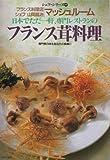 シェフ・シリーズ69 マッシュルーム 山岡昌治の日本でただ一軒、専門レストランのフランス茸料理 (シェフ・シリーズ)