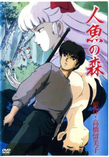 人魚の森 (OVA)