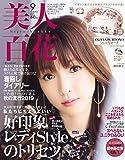 美人百花(びじんひゃっか) 2019年 09 月号 [雑誌] 雑誌