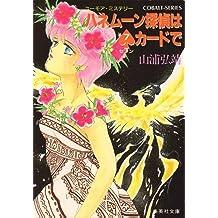 【シリーズ】ハネムーン探偵は7カードで ユーモア・ミステリー星子ひとり旅 (集英社コバルト文庫)