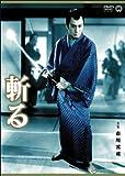 斬る [DVD]