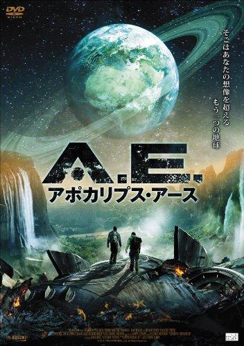 A.E.アポカリプス・アース [DVD]