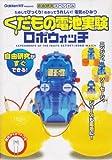 くだもの電池実験ロボウォッチ 自由研究スペシャル ([バラエティ])