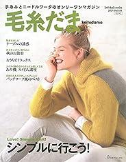 毛糸だま 2021年 秋号 vol.191