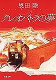 クレオパトラの夢 新装版 神原恵弥シリーズ (双葉文庫)