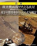 【合本】探査機画像でたどる火星/双子の探査車がとらえた火星風景 -