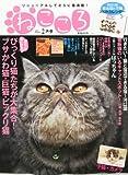 ねこころ 2013年 02月号 [雑誌] 画像