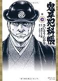 鬼平犯科帳 38 (SPコミックス)