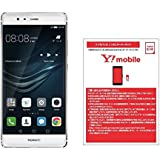 Huawei P9 SIMフリースマートフォン (シルバー) 【日本正規代理店品】EVA-L09-SILVER & ワイモバイル(Y!mobile) ナノSIM スターターキット
