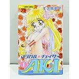 マジカル・チェイサーAki 1 (フラワーコミックス)