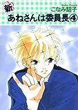 新・あねさんは委員長 (4) (ウィングス・コミックス)