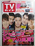 週刊 TVガイド(広島・島根・鳥取・山口東版) 2013年 11月15日号