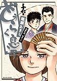 どうらく息子 17 (ビッグコミックス)