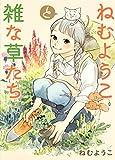 ねむようこと雑な草たち (ホーム社書籍扱コミックス) 画像