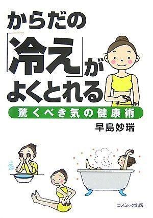 からだの「冷え」がよくとれる-驚くべき気の健康術- (COSMO BOOKS)