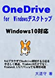 OneDrive for Windowsデスクトップ: Windows10対応