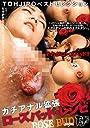 ガチアナル拡張 ローズバッド レシピ ドグマ DVD