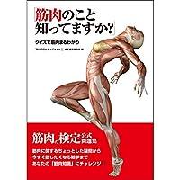 「筋肉のこと知ってますか?」 クイズで筋肉まるわかり