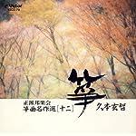CD 正派邦楽会 箏曲名作選(12) 久本玄智 (送料など込)