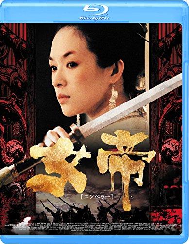 女帝[エンペラー] [Blu-ray]