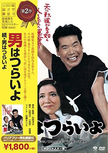 松竹 寅さんシリーズ 続・男はつらいよ [DVD]の詳細を見る