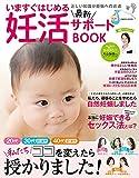 いますぐはじめる最新妊活サポートBOOK (COSMIC MOOK)