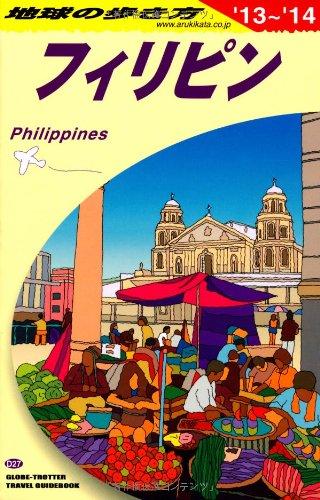 D27 地球の歩き方 フィリピン 2013~2014の詳細を見る