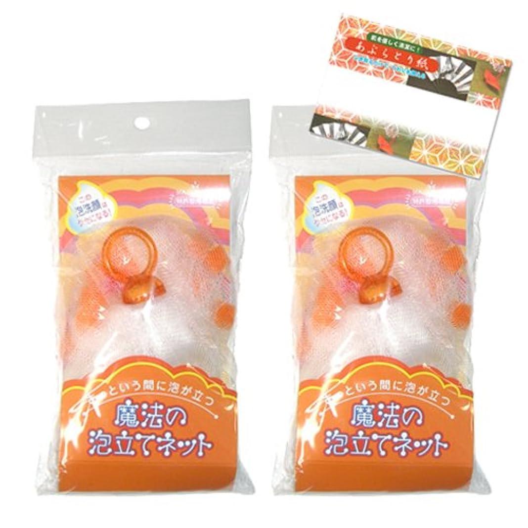 ドライバ化粧透けるモンクレール 魔法の泡立てネット ソフトタイプ (オレンジ) x 2個セット + あぶらとり紙 10枚入