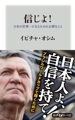 【日本代表】オシム氏と同郷のバヒド・ハリルホジッチ氏にオファーか?