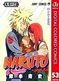 NARUTO―ナルト― カラー版 53 (ジャンプコミックスDIGITAL)