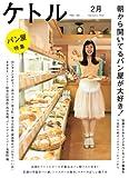 ケトル Vol.05  2012年2月発売号 [雑誌]