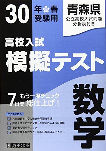 高校入試模擬テスト数学青森県平成30年春受験用