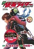 新 仮面ライダーSPIRITS(20)特装版 (プレミアムKC)