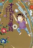 オカルト万華鏡 アナタもワタシも知らない世界(1) (HONKOWAコミックス)
