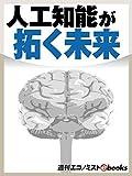 人工知能が拓く未来 週刊エコノミストebooks