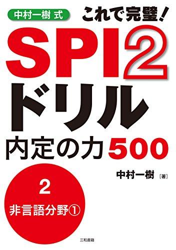 中村一樹式 SPI2ドリル内定の力500 分冊2(非言語分野①): これで完璧!