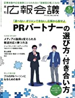 広報会議2016年5月号 PRパートナーの選び方・付き合い方