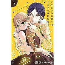 恋愛ごっこ小夜曲[comic tint]分冊版(3)
