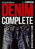 メンズ デニムジャケット 別冊Lightning DENIM COMPLETE デニムコンプリート (エイムック 4144 別冊Lightning vol. 185)