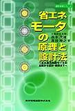 省エネモータの原理と設計法 ~永久磁石同期モータの基礎から設計・制御まで~ (設計技術シリーズ)