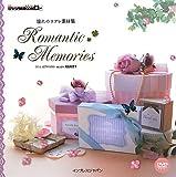 憧れのコフレ素材集 Romantic Memories (ijデジタルBOOK)