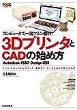 コンピュータで一流マシン製作! 3DプリンタとCADの始め方 (TOOL活用シリーズ)